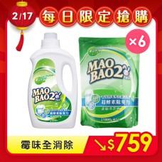 【毛寶兔】超酵素制臭抗菌防霉洗衣精2000g x1 +1800g補充包 x6