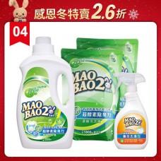 【毛寶兔】超酵素制臭抗菌防霉洗衣精2000g x1 +1800g補充包 x2 +  【毛寶兔】超酵素衣物去漬劑500g-噴槍瓶 x1