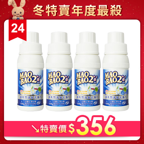 【毛寶兔】超天然小蘇打活氧殺菌漂白素330g x4