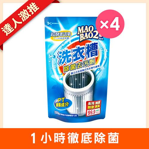 【毛寶兔】超酵素活氧洗衣槽除菌去污劑250g x4