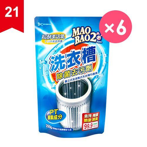 【毛寶兔】超酵素活氧洗衣槽除菌去污劑250g x6