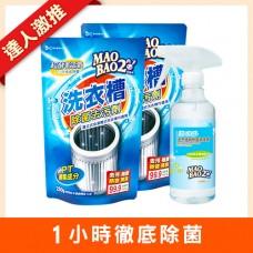 【毛寶兔】超酵素活氧洗衣槽除菌去污劑250g x2 +  【毛寶兔】超水感天然植物除菌清潔劑425g x1