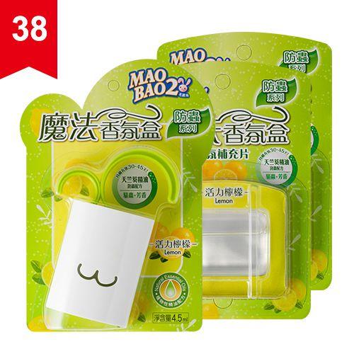 【毛寶兔】魔法香氛盒-防蟲系列4.5ml(活力檸檬) x1 + 活力檸檬 補充包 x2
