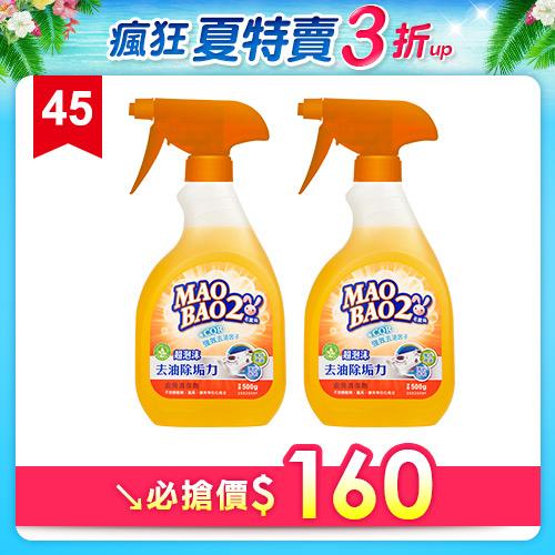 【毛寶兔】超泡沫廚房去油除垢清潔劑500g-噴槍瓶 x2