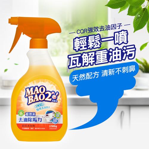【毛寶兔】超泡沫廚房去油除垢清潔劑500g-噴槍瓶 x4