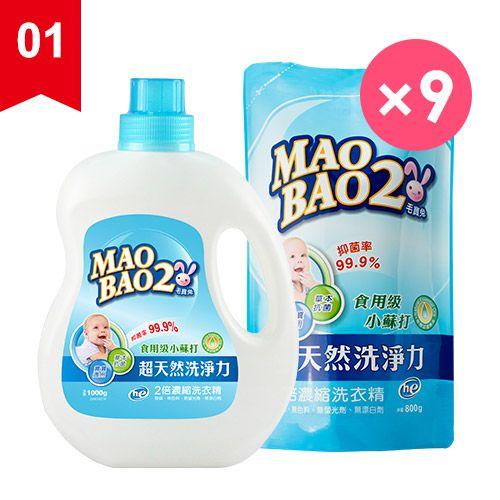 【毛寶兔】超天然小蘇打植物2倍濃縮洗衣精 1000g x1+ 800g-補充包 x9