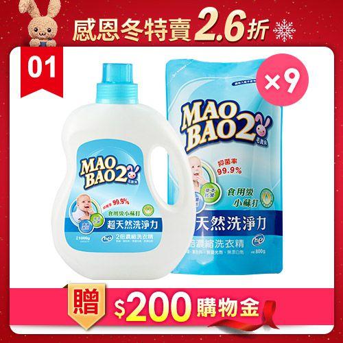 【毛寶兔】超天然小蘇打植物2倍濃縮洗衣精 1000g x1+ 800gx9
