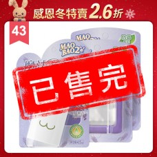 【毛寶兔】魔法香氛盒-防蟲系列4.5ml(舒緩薰衣) x1+補充包 x2-香氛盒效期到2019/05