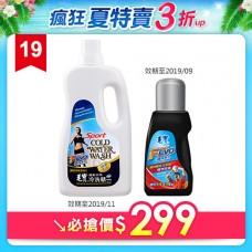 【毛寶】FEVO運動衣物冷洗精1000g x1 + FEVO織物機能添加劑450g(強效抗臭) x1