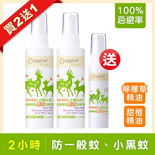 小鹿山丘有機精油雙效防蚊液80g(甜橙精油) x2