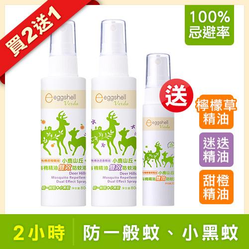小鹿山丘有機精油雙效防蚊液80g (甜橙精油) x1 + (迷迭香精油)x1