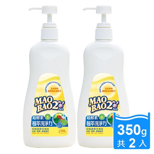 【毛寶兔】超酵素植物性奶瓶蔬果洗滌液350g x2