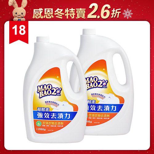 【毛寶兔】超酵素衣物去漬劑2000g x2(補充瓶)