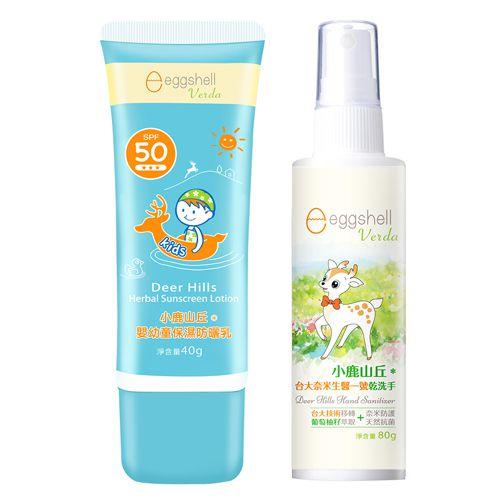 【eggshell Verda】小鹿山丘嬰幼童保濕防曬乳40g x1 +台大奈米生醫一號乾洗手80g(噴霧瓶)x1