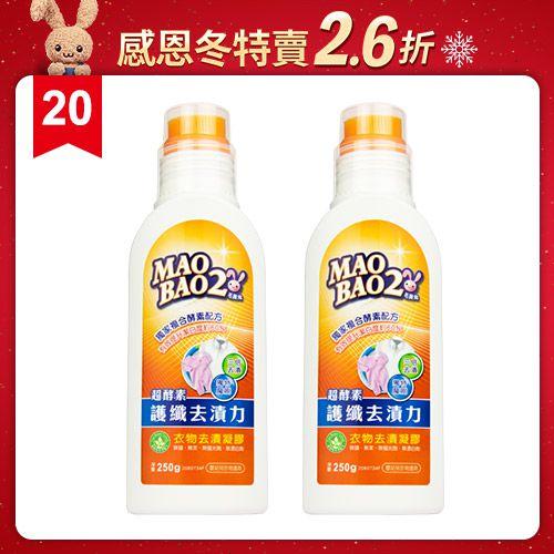 【毛寶兔】超複合酵素衣物去漬凝膠250g x2