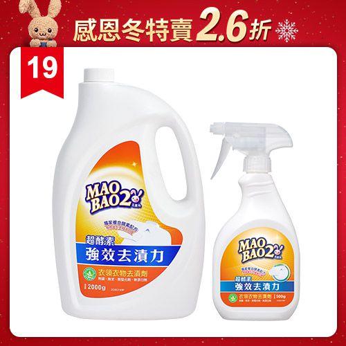 【毛寶兔】超酵素衣物去漬劑500g x1 + 2000g 補充瓶x1