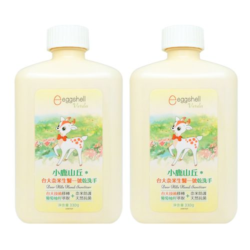 【eggshell Verda】小鹿山丘 台大奈米生醫一號乾洗手330g(補充瓶)X2