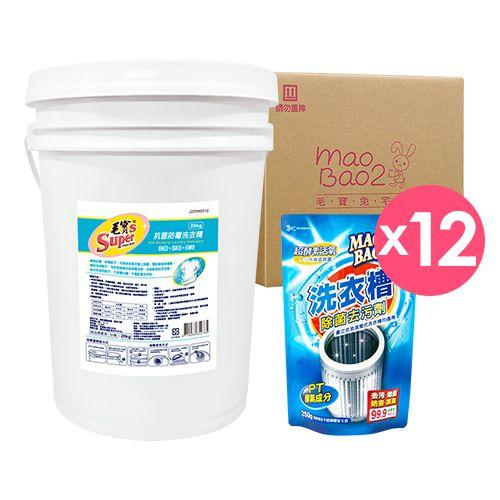 【毛寶S】抗菌防霉洗衣精20kg x1 + 【毛寶兔】超酵素活氧洗衣槽除菌去污劑250g x12