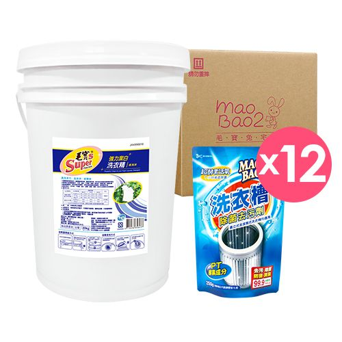 【毛寶S】強力潔白低泡沫洗衣精20kg x1 +【毛寶兔】超酵素活氧洗衣槽除菌去污劑250g x12