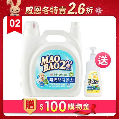【毛寶兔】超天然小蘇打植物2倍濃縮洗衣精  5020g x1 +  【毛寶兔】超酵素植物性奶瓶蔬果洗滌液350g x1