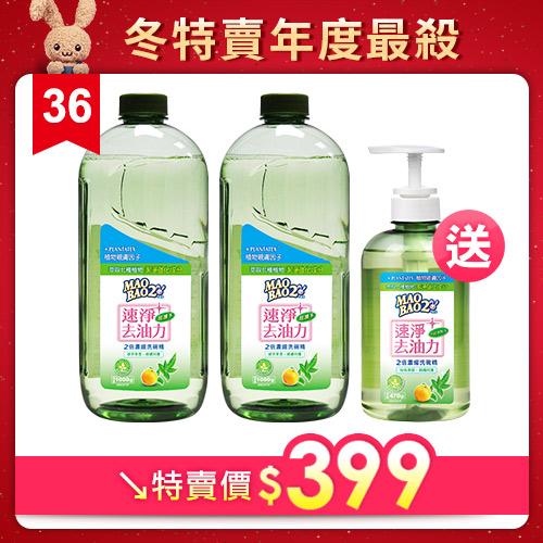 【毛寶兔】2倍濃縮速淨洗碗精470g x1 + 1000g補充瓶 x2