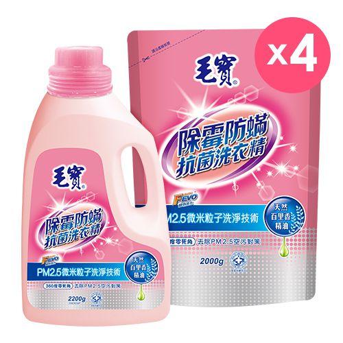 【毛寶】PM2.5潔淨洗衣精 除螨 防霉 抗菌2200g x1 + 2000g-補充包 x4