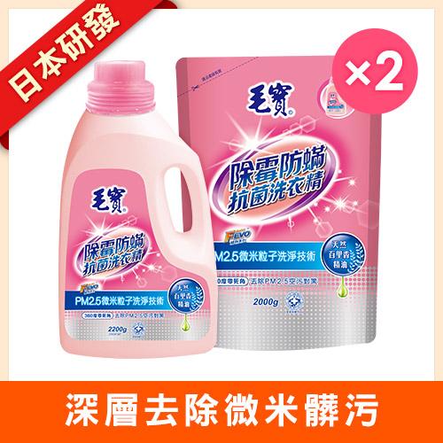 【毛寶】PM2.5抗菌洗衣精-除霉防螨2200g x1 + 2000g-補充包 x2