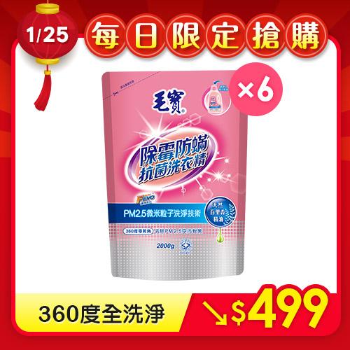 【毛寶】PM2.5潔淨洗衣精 除螨 防霉 抗菌2000g 補充包 x6