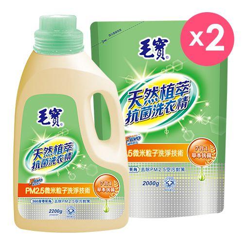 【毛寶】PM2.5潔淨洗衣精 天然植萃抗菌2200g x1 + 2000g-補充包 x2