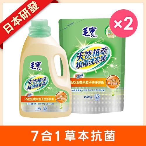 【毛寶】PM2.5抗菌洗衣精-天然植萃2200g x1 + 2000g-補充包 x2