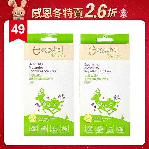 【eggshell Verda】小鹿山丘天然精油驅蚊貼片12枚 x2