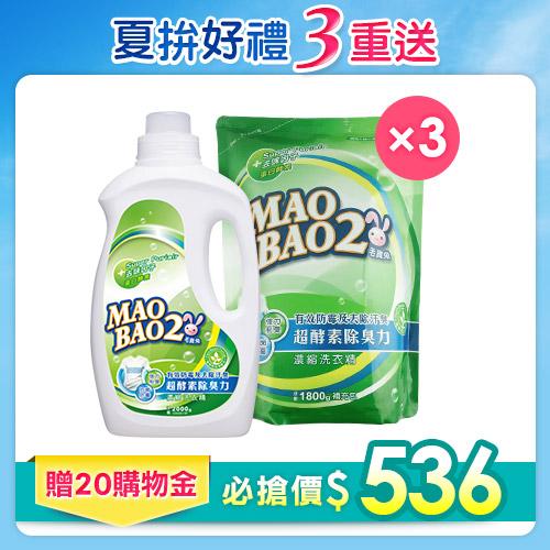 【毛寶兔】超酵素制臭抗菌防霉洗衣精2000g x1 +1800g補充包 x3