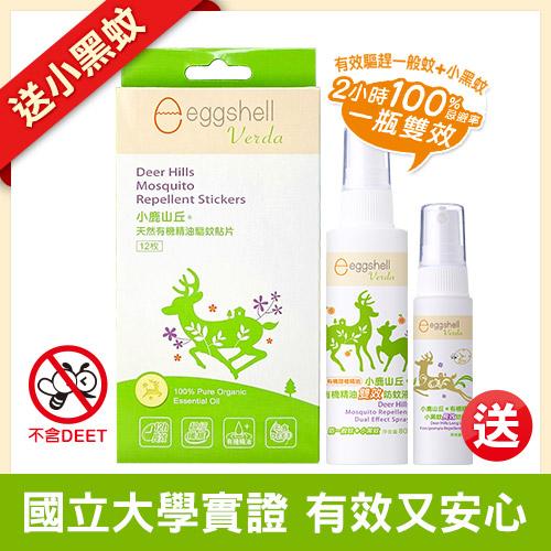 【eggshell Verda】小鹿山丘有機精油雙效防蚊液80g(甜橙精油)x1+天然精油驅蚊貼片(12枚)