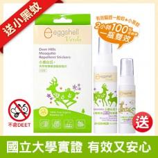 【eggshell Verda】小鹿山丘有機精油雙效防蚊液80g(迷迭香精油)x1+天然精油驅蚊貼片(12枚)