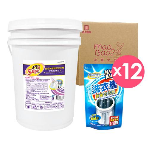 【毛寶S】低泡沫植物皂洗衣精-長效潔白配方 x1 + 【毛寶兔】超酵素活氧洗衣槽除菌去污劑250g x12