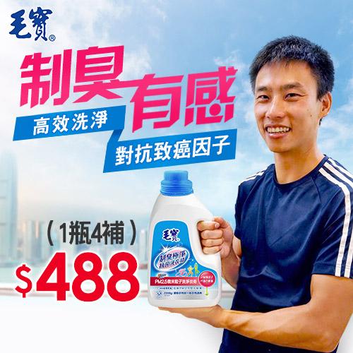 【毛寶】制臭極淨PM2.5洗衣精2200g x1 + 2000g 補充包 x4