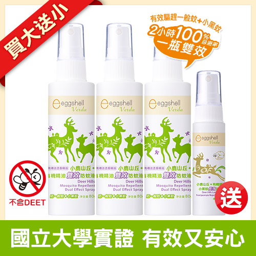 【eggshell Verda】小鹿山丘有機精油雙效防蚊液80g(迷迭香精油) x3