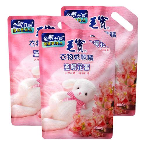 【毛寶】衣物柔軟精(溫暖花香)1900g-補充包 x3