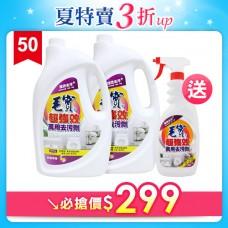 【毛寶】超強效萬用去污劑 - 白柚清香2000g-補充瓶 x2 +500g-噴槍瓶 x1
