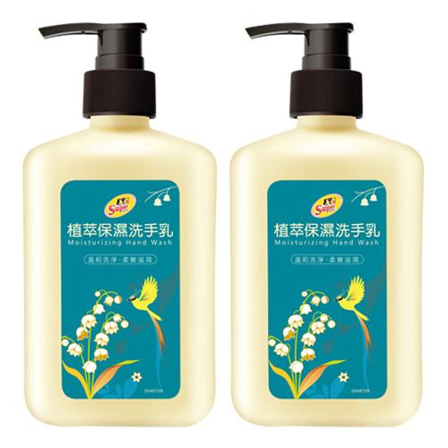 【毛寶S】植萃保濕洗手乳340g x2-效期到2020/03