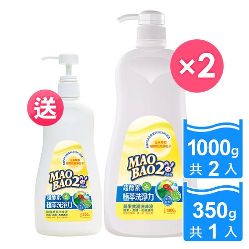 【毛寶兔】蔬果食器洗滌液1000g x2 贈蔬果食器洗滌液350g x1