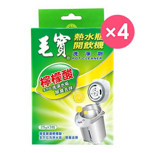【毛寶】熱水瓶開飲機洗淨劑25g*3/盒 x4