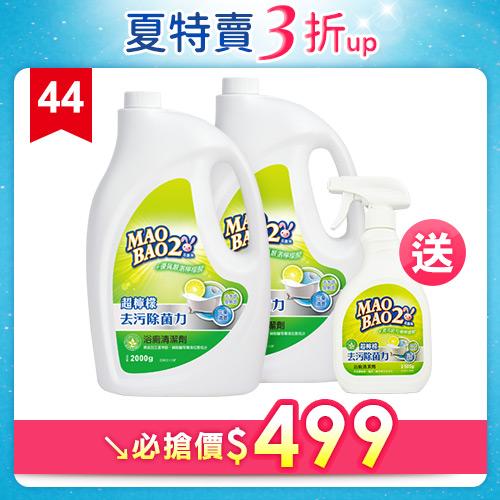 【毛寶兔】超檸檬浴廁去污除菌清潔劑2000g-重裝瓶 x2 贈500g-噴槍瓶 x1