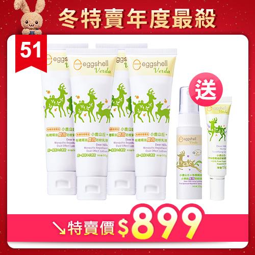 【eggshell Verda】小鹿山丘有機精油雙效防蚊乳液60g(甜橙精油) x4