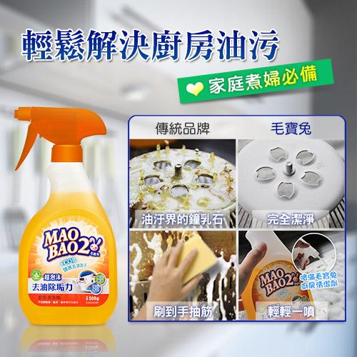 【毛寶兔】超泡沫廚房清潔劑2000g-重裝瓶 x2
