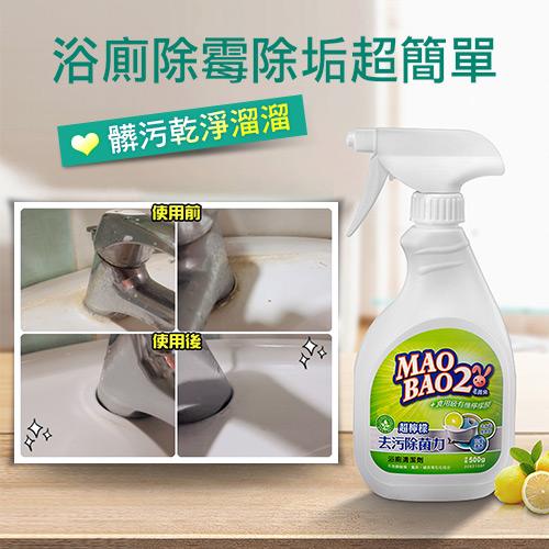 【毛寶兔】超檸檬浴廁去污除菌清潔劑500g-噴槍瓶 x1 + 2000g-重裝瓶 x1