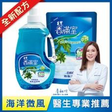 【香滿室】中性地板清潔劑(海洋微風)2000g x1+ 1800g補充包 x1