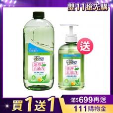 【毛寶兔】2倍濃縮速淨洗碗精470g x1 + 1000g補充瓶 x1