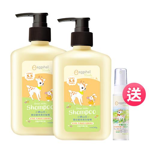 【eggshell Verda】小鹿山丘嬰幼童洗髮精340g x2 贈小鹿山丘 台大奈米生醫一號乾洗手20g x1