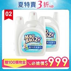 【毛寶兔】超天然小蘇打植物2倍濃縮洗衣精5020g x2